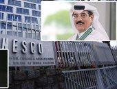 فورين بوليسى: أزمة قطر مع الرباعى العربى وراء سقوط مرشحها فى اليونسكو