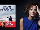 س و ج.. تعرف على الكاتبة المغربية ليلى سليمانى بعد دخولها قصر الإليزيه