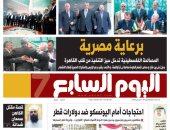 """""""اليوم السابع"""": المصالحة الفلسطينية تدخل حيز التنفيذ من قلب القاهرة"""