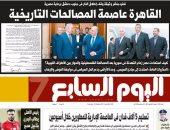 """""""اليوم السابع"""": القاهرة عاصمة المصالحات التاريخية"""