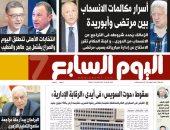 """اليوم السابع:  سقوط """"حوت السويس"""" فى أيدى """"الرقابة الإدارية"""""""