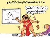 """دروس خصوصية بإيحاءات جنسية.. فى كاريكاتير """"اليوم السابع"""""""