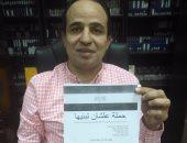 النائب محمد إسماعيل يشيد بحلول مستثمر مصرى لسداد ديون مصر
