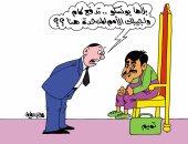 بعد مهزلة اليونسكو.. تميم يسعى لشراء الأمم المتحدة.. بكاريكاتير اليوم السابع