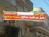 """إخوانى يتبرأ من الجماعة بلافتة: لا للتخريب والإرهاب"""" بالغربية"""
