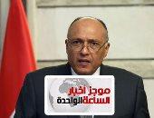 موجز أخبار الساعة 1 ظهرا .. مصر تطالب بالتهدئة وضبط النفس للحفاظ على وحدة العراق