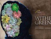 """الفيلم المصرى """"أخضر يابس"""" يعرض فى مهرجان أيام قرطاج خارج المسابقة"""