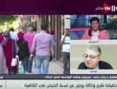 مستشار منظمة اليونسيف: المرأة المصرية تتمتع بأمان وهى تسير فى الشارع