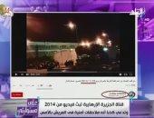 الجزيرة تستعين بفيديو منذ 3 سنوات.. وتزعم: ملاحقات أمنية وقعت أمس الاثنين