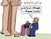 """""""تاريخ تفصيل"""" فى كاريكاتير اليوم السابع"""