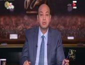 عمرو أديب: مصر تفتقد الحياة السياسية و كذلك الأحزاب التى تتحدث مع الناس