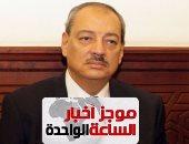موجز أخبار الساعة 1.. النائب العام يحيل رئيس BeIN Sports للمحاكمة الجنائية