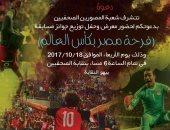 """توزيع جوائز معرض """" فرحة مصر بكأس العالم """" بنقابة الصحفيين"""