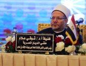 اليوم.. انطلاق أعمال مؤتمر دار الإفتاء بحضور وزراء 73 دولة تحت رعاية الرئيس