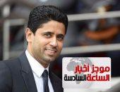 موجز الساعة 6.. 22 يناير محاكمة ناصر الخليفى وBeIN للإضرار بحقوق المصريين