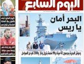 اليوم السابع: البحر أمان يا ريس.. وحوش البحرية يحرسون 42ميناء و99منصة بترول