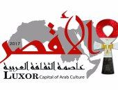 """""""دار الغرناطية"""" الجزائرية ضمن فعاليات الأقصر عاصمة الثقافة العربية اليوم"""