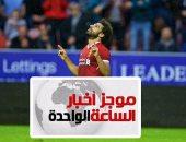 موجز أخبار 1ظهرا.. محمد صلاح أفضل لاعب فى دورى أبطال أوروبا للمرة الثانية