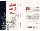 """قرأت لك.. """"القرآن فى مصر"""".. كتاب محمد الباز الممنوع فى السودان"""