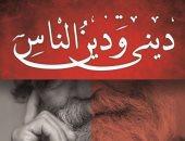 خالد عزب يكتب: دينى ودين الناس كتاب مثير للجدل