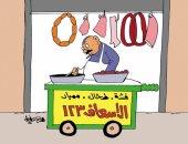 البائعون الجائلون يكتبون رقم الإسعاف بجوار منتجاتهم بكاريكاتير اليوم السابع