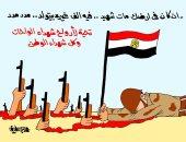 شهداء الواحات بكاريكاتير اليوم السابع: إن كان فى أرضك مات شهيد.. ألف غيره بيتولد