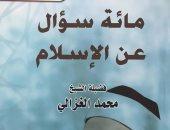"""قرأت لك.. """"مائة سؤال عن الإسلام"""".. والشيخ محمد الغزالى يجيب"""