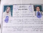 قارئة تطلب مساعدتها فى سداد قرض زوجها المعاق بعد خسارة مشروعه