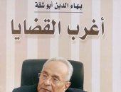 """قرأت لك.. 12 قضية من """"أغرب القضايا"""" لبهاء الدين أبو شقة"""