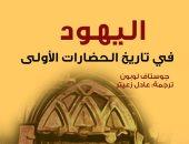 """بيت الياسمين يصدر الطبعة العربية لـ""""اليهود فى تاريخ الحضارات الأولى"""""""
