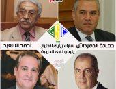 الصراع مستمر فى استطلاع اليوم السابع.. الدمرداش يتصدر مرشحى رئاسة الجزيرة