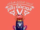 """المصرية اللبنانية تصدر """"الوصفة رقم 7"""" لـ أحمد مجدى همام"""