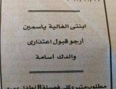 مش عيب تقول أنا أسف.. أب يعتذر لابنته بإعلان فى إحدى الجرائد القومية