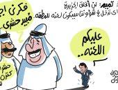 """تميم القزم يهدد الجزيرة العربية فى كاريكاتير ساخر بـ""""اليوم السابع"""""""