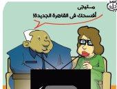 """""""زومبى القاهرة الجديدة"""" فى كاريكاتير ساخر باليوم السابع"""