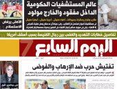 """""""اليوم السابع"""": تفتيش حرب ضد الإرهاب والفوضى"""