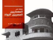 """حفل لتوقيع كتاب """"إطلالة على المعماريين الرواد"""" بمكتبة الإسكندرية"""