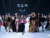 أسبوع الموضة فى الصين يقدم عرضا للملابس الداخلية