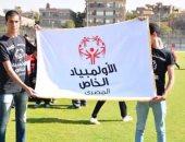 بالصور.. افتتاح الأولمبياد الخاص بالمركز الأولمبى بحضور محافظ القاهرة
