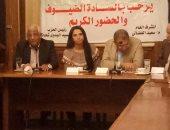نائب رئيس الوفد: محنة مصر مرتبطة بمفاهيم خاطئة عن الليبرالية