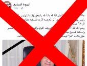 """صفحة مزورة تنتحل اسم """"اليوم السابع"""" وتنشر خبراً كاذباً عن وفاة """"محلب"""""""