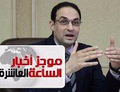 موجز أخبار 10 مساء.. مراجعة أوراق 344 موظفا مدرجين بقوائم الإرهاب لفصلهم