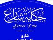 """شاهد.. حواديت وراء أسماء شوارع مصر فى """"حكاية شارع"""""""