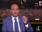 عمرو أديب: السبت 11-11 هيكون عندنا SNL بالعربى على ON E