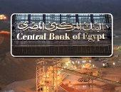 البنك المركزى: أزمة البورصات العالمية لن تؤثر على طرح السندات الدولية المصرية