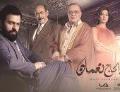 """أسرة """"عائلة الحاج نعمان"""" تواصل تصوير المسلسل بالتزامن مع عرضه"""