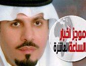 موجز أخبار الـ10.. إعفاء وزير الحرس الوطنى السعودى وتعيين الأمير خالد بن عياف