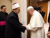 بابا الفاتيكان يدعو الإمام الأكبر لتناول الغداء فى منزله الخاص