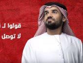 """""""قولوا لقطر"""" يتصدر تويتر الإمارة.. ومغردون: نظام الحمدين لا يمثل شعبه"""