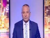 أحمد موسى لوزير شئون النواب: تقارير المجلس القومى لحقوق الإنسان وصمة عار